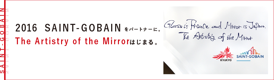 2016 SAINT-GOBAINをパートナーに。The Artistry of the Mirrorはじまる